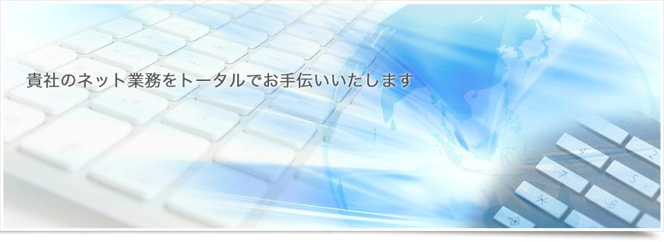 ホームページ作成 ECサイト構築 インターネットサポート