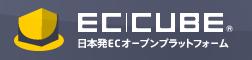 日本発!ECオープンプラットフォーム EC-CUBE